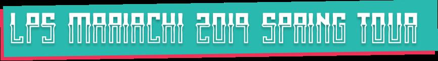 2019 LPS Mariachi Spring Tour